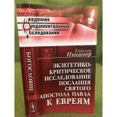 Экзегетико-критическое исследование Послания святого апостола Павла к евреям