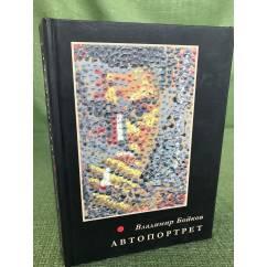 Автопортрет. Стихотворения, 1958-2011