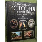 История светской жизни императорской России