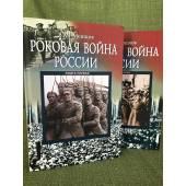 Роковая война России. Путеводитель по книгам о Первой мировой. В 2 книгах (комплект из 2 книг)
