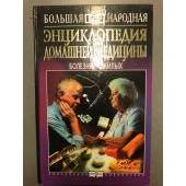 Энциклопедия домашней медицины. Болезни пожилых