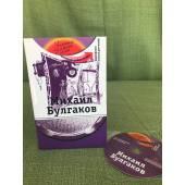 Михаил Булгаков: комплексное учебное пособие для изучающих русский язык как иностранный. (+ DVD)