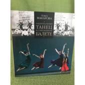 Национальный танец в современном балете