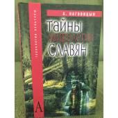 Тайны мифологии славян