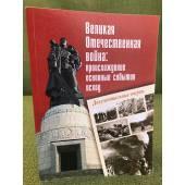 Великая отечественная война: происхождение, основные события, исход