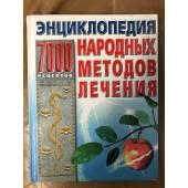 Энциклопедия народных методов лечения. 7000 рецептов