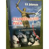 Сталинградский рубеж: история и современность