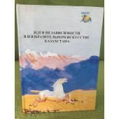 Идея независимости в изобразительном искусстве Кахахстана