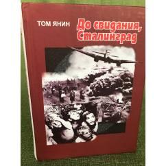 До свидания, Сталинград : повести, рассказы, эссе.