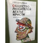 Общество любителей Агаты Кристи: живой дневник
