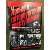 Хроники петербургских преступлений