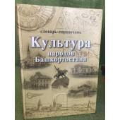 Культура народов Башкортостана: Словарь-справочник.