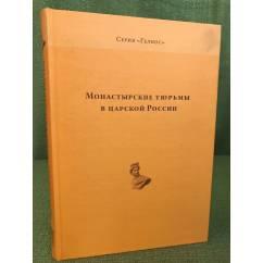 Монастырские тюрьмы в царской России