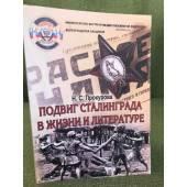 Подвиг Сталинграда в жизни и литературе