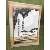 """Сборник гун-аней """"Би янь лу"""" Как памятник письменной традиции школы чань /..."""