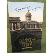 Казанский собор. Страницы истории