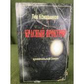 Красный прокурор: Криминальный роман.