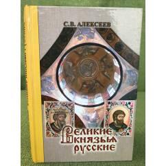Великие князья русские: Дилогия