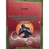 Противодействие организованной преступности, коррупции, терроризму в России и за рубежом