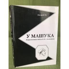 У Машука. Ретроспектива гибели М. Ю. Лермонтова