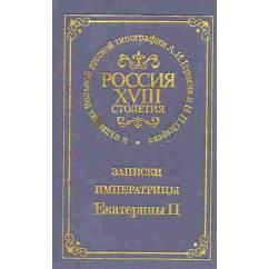 Записки императрицы Екатерины II*