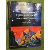 Космическая эволюция в свете культурного наследия Рерихов