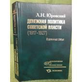 Денежная политика Советской власти (1917-1927). Избранные статьи