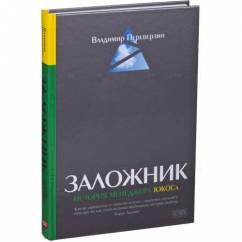 Заложник. История менеджера ЮКОСа (с автографом автора)
