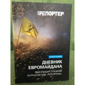 """Дневник Евромайдана. Революция глазами журналистов """"Репортера"""""""