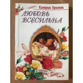 Любовь всесильна : Роман