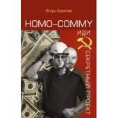 HOMMO-COMMY или СЕКРЕТНЫЙ ПРОЕКТ