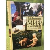 Миф и метафора: Лингвофилософский подход