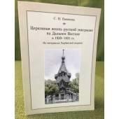 Церковная жизнь русской эмиграции на Дальнем Востоке в 1920-1931 гг. На...