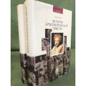 История археологической мысли (комплект из 2 книг)