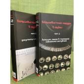 Большевистский порядок в Грузии. В 2-х томах