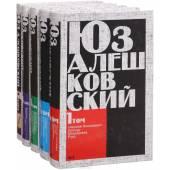 Юз Алешковский. Собрание сочинений в 5 томах (комплект из 4 книг)