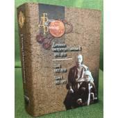 Дневники императора Николая II. 1894-1918. В 2 томах. Том 2. 1905-1918. Часть 1. 1905-1913