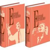 Евгений Евтушенко. Собрание сочинений в 9 томах