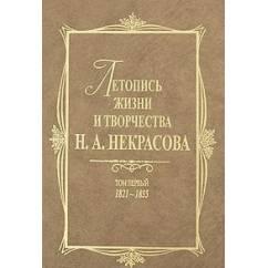 Летопись жизни и творчества Н. А. Некрасова. В 3 томах. Том 2. 1856—1866