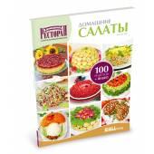 Пятая книга серии «Золотая коллекция рецептов» - «Домашние салаты»