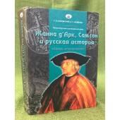 Реконструкция всеобщей истории. Жанна д`Арк, Самсон и русская история