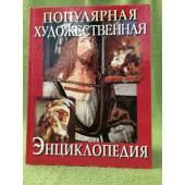 Популярная художественная энциклопедия. В двух томах. Том 2. М-Я