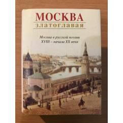 Москва златоглавая. Москва в русской поэзии XVIII - начала XX века