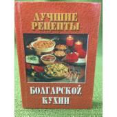 Лучшие рецепты болгарской кухни