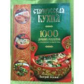 Старорусская кухня: 1000 лучших рецептов от традиционных до царских блюд
