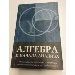 Алгебра и начала анализа. Сборник задач для подготовки и проведения итоговой аттестации за курс средней школы