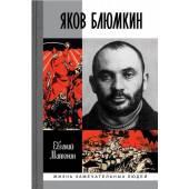 Яков Блюмкин. Ошибка резидента