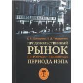 Продовольственный рынок Петрограда - Ленинграда периода нэпа