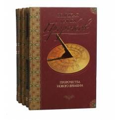 Великая книга Пророков (комплект из 5 книг)