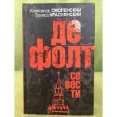 Дефолт совести : роман